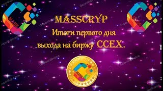 MASS CRYP  Итоги первого дня выхода на биржу  CCEx.Ответы на вопросы 03 мая 2018