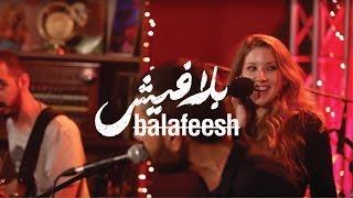 المربع بمشاركة هنا ملحس - 'الراعي' El-Morabba3 ft. Hana Malhas