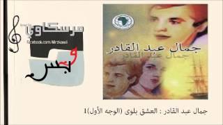 تحميل اغاني جمال عبدالقادر - العشق بلوى (الوجه الأول) MP3