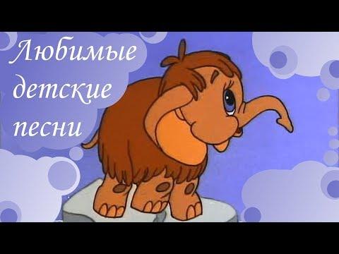 Любимые детские песни - Мама для мамонтенка. Песня