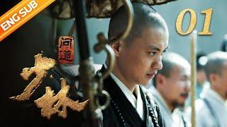 《少林问道》 第1集 结义兄弟反目成仇(主演:周一围、郭京飞) CCTV电视剧