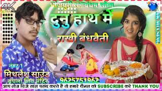 Dunu Hath Me Rakhi Bandhbaiti... bhojpuri raksha bandhan song - Download this Video in MP3, M4A, WEBM, MP4, 3GP