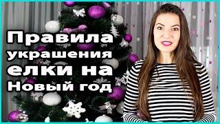 🎄 ПРАВИЛА УКРАШЕНИЯ НОВОГОДНЕЙ ЕЛКИ   Как нарядить елку стильно 💜 LilyBoiko