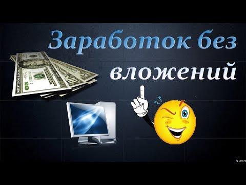 Заработать деньги в интернете без вложении