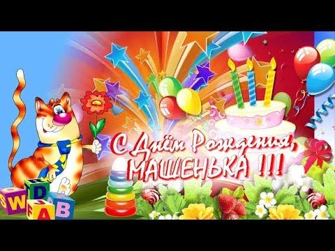 С Днём Рождения Маша Машенька Мария Прикольное поздравление для Марии Машеньки и Маши