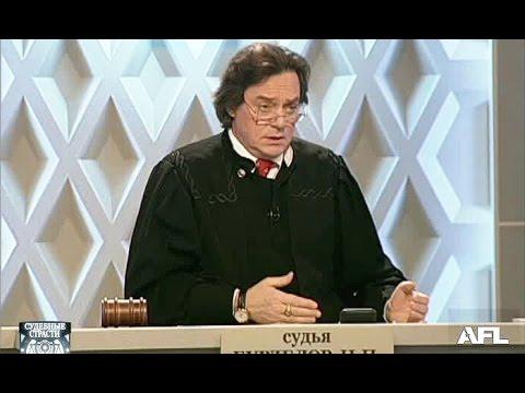 Судебные страсти. Заочный развод / Crazy Court. Correspondence Divorce