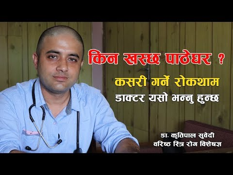 किन खस्छ पाठेघर, कसरी गर्ने रोकथाम ? Nepali Health Tips | Doctor Saathi