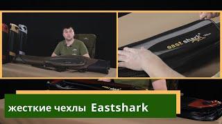 Чехол для удилищ с подставкой eastshark