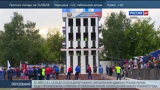 Пермь. Вести Спорт 20.08.2018