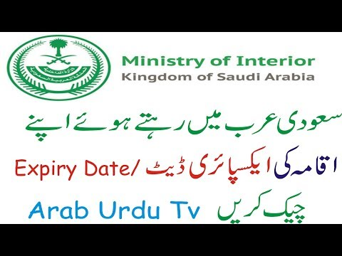 how to check iqama expiry date or validity (Urdu & English Subtitle