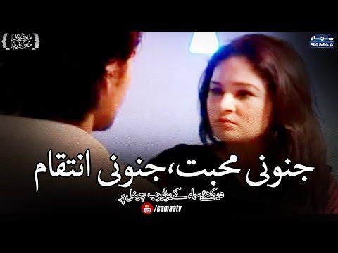 Junooni Mohabbat Junooni Inteqam | SAMAA TV | Meri Kahani Meri Zabani | 18 Jan 2017