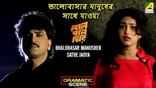 Bhalobasar Manusher Sathe Jaoya | Dramatic Scene