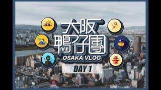 Osaka Vlog【大阪鴨仔團 Day 1】【中英文字幕 English Subtitle】梅田到著| 一舊壽司激活靈魂100%?|