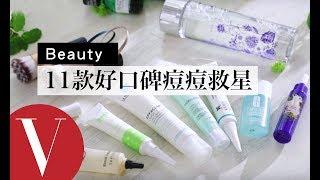 急救到平時保養必備!11款好口碑痘痘救星| 美容編輯隨你問 #26|Vogue Taiwan