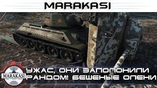 Ужас, они заполонили рандом! Бешеные олени World of Tanks