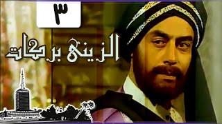 الزيني بركات ׀ أحمد بدير - نبيل الحلفاوي ׀ الحلقة 03 من 21