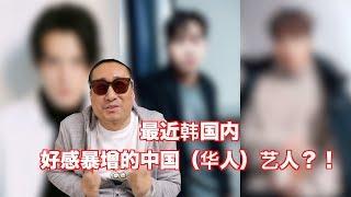 """(ENG SUB) 这些中国艺人在韩国就是""""人见人爱""""!最新的人气王是谁?"""