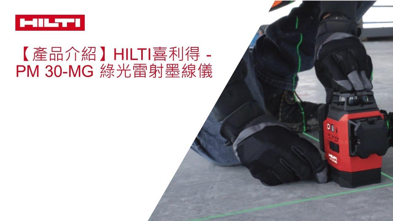 PM 30-MG簡介