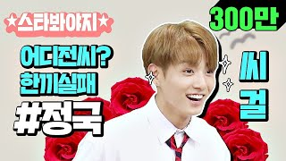 [Star★Voyage] Jung Kook, an entertainment genius♡ The youngest BTS Jungkook I love you..