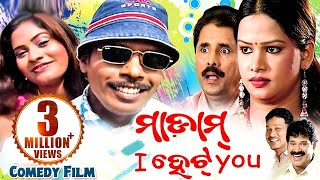New Comedy Film - ମାଡାମ୍ ଆଇ ହେଟ ୟୁ MADAM I HATE YOU || Sidharth TV
