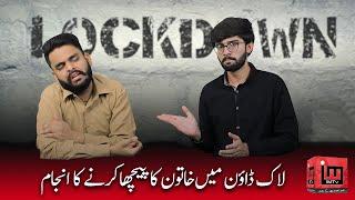 LockDown mein Police k jawan par tashadud | Khatoon k peechy jany ka injaam | Fazool Talk | IM Tv