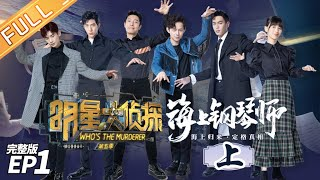 【Eng Sub】Horrible Cruise —— Who's The Murderer S5 EP1【MGTV】