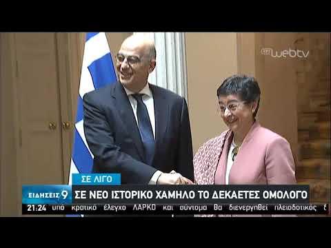 Σκληρή απάντηση Παυλόπουλου σε Ακάρ   10/02/2020   ΕΡΤ