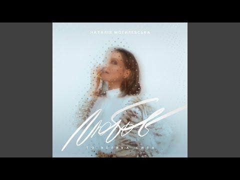 Покохала (Ballad Edition)