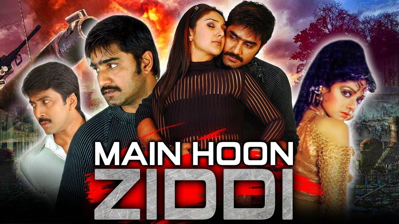 HDPopcorn Aadhi Lakshmi (Main Hoon Ziddi   Srikanth) (2006) - HDPopcorn.us