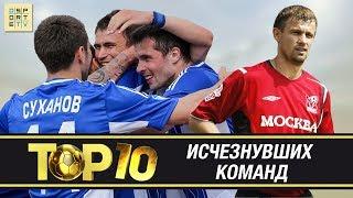 ТОП-10 футбольных клубов, которые мы потеряли