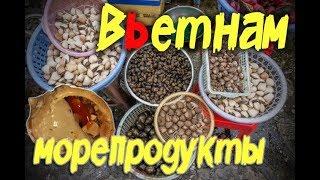 Морепродукты Вьетнам. Уличная вьетнамская еда и кухня, цены. Нячанг с ребенком.