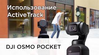 Osmo Pocket | Использование режима ActiveTrack