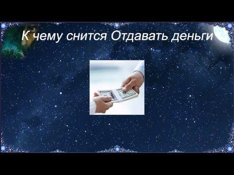 К чему снится Отдавать деньги (Сонник)