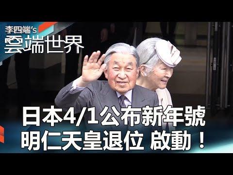 日本4/1公布新年號!明仁天皇退位啟動