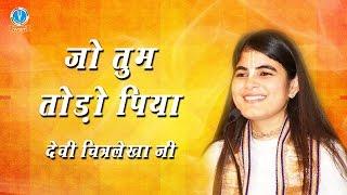Jo Tum Todo Piya Bhagwat Katha Bhajan 2016  Devi Chitralekhaji