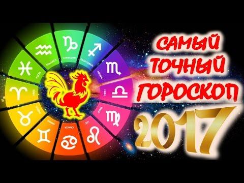 Гороскоп овен 2017 от василисы володиной
