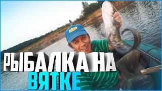 Рыбалка кирове в контакте
