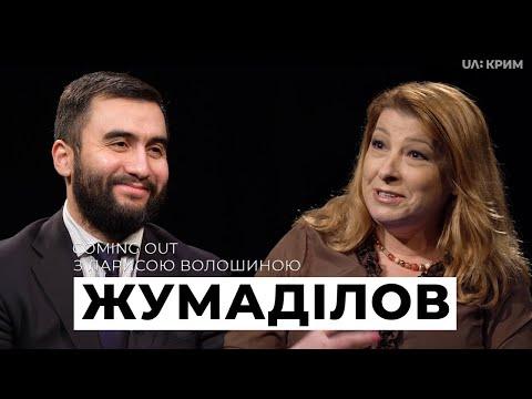Медзакупівлі, політика України по Криму, автономія | Жумаділов | Coming Out
