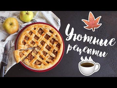 🍁Уютные Осенние ПП Рецепты🍂ДЕСЕРТЫ на Правильном Питании