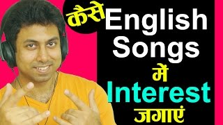 कैसे English Songs में Interest जगाएं? How to develop interest in English Songs Full Course | Hindi