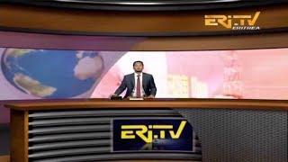 ERi-TV, #Eritrea - Tigrinya News for November 9, 2018