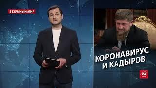 Коронавирус скосил Кадырова, Безумный мир