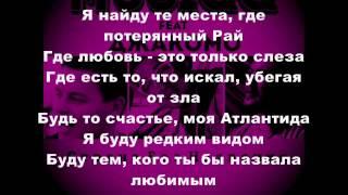 MUSIQQ feat Джакомо - Страна Без Названия (vārdi)