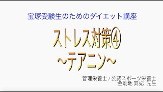宝塚受験生のダイエット講座〜ストレス対策④テアニン〜のサムネイル