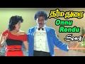Dharmadurai songs | Tamil Movie Video songs | Onnu Rendu Video song | Ilaiyaraja | Rajini Songs