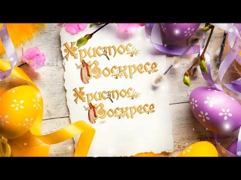 ХРИСТОС ВОСКРЕС! Лучшее видео поздравление