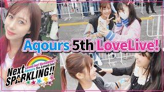 mqdefault - Aqours 5thライブ感想!沢山の視聴者にも会えたぞー!!【ラブライブ!サンシャイン!! Aqours 5th LoveLive! ~Next SPARKLING!!~ 】