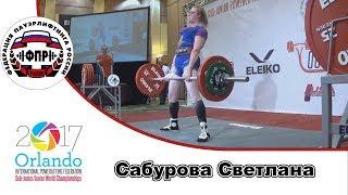 Выступление Светланы Сабуровой