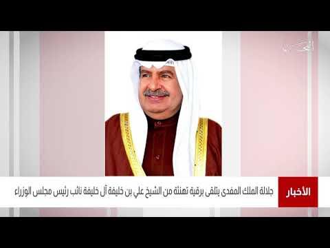 البحرين مركز الأخبار جلالة الملك المفدى يتلقى برقية تهنئة من سمو الشيخ علي بن خليفة آل خليفة
