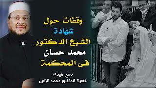 وقفات مع شهادة الشيخ محمد حسان برنامج صحح فهمك لفضيلة الدكتور محمد الزغبى